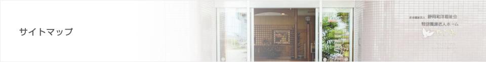 静岡和洋福祉会なごみ|静岡市の特別養護老人ホーム